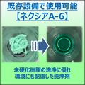 まだ間に合います!HCFC-225代替 フッ素系溶剤ラインナップ 製品画像
