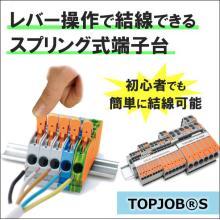 スプリング式端子台『TOPJOB Sシリーズ』 製品画像