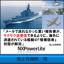 『NXP DTE』導入事例≪海上自衛隊 様≫ 製品画像