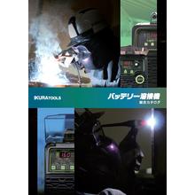 バッテリー溶接機 総合カタログ 製品画像