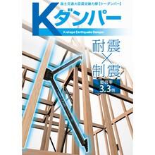 制震装置 国土交通大臣認定耐力壁『Kダンパー』 製品画像