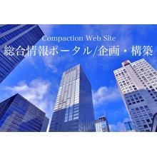 ポータルサイト(情報サイト)企画/構築 製品画像