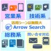 企業内情報検索サービス【Arrow Searchの活用シーン】 製品画像