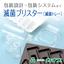 滅菌ブリスター(滅菌トレー) 製品画像