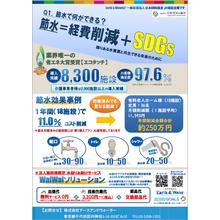 【資料】介護事業者向け『エコタッチ』 製品画像