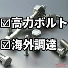 高力ボルト【F10T】六角高力ボルトのセット【JIS認定】 製品画像