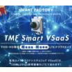 LTEクラウドカメラ『TMF Smart VSaaS』 製品画像