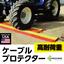 【CHECKERS(チェッカーズ)】高耐荷重ケーブルプロテクター 製品画像
