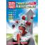 かんたん解決カタログ11「工作機械用治具の生産性向上対策」 製品画像