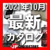 発電機カタログ[2021年10月版カタログ]ジェネレーターズ 製品画像