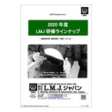 2020年度 LMJ研修ラインアップ カタログ 製品画像