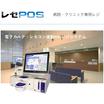 医院・クリニック向POSレジシステム 『レセPOS(R)』 製品画像
