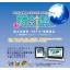 新波浪予測情報提供システム『羅針盤』【安全対策・安全管理に!】 製品画像