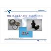 【事例付資料】樹脂・ゴム製品へのコーティング 製品画像