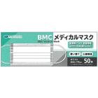 医療従事者向けマスク『BMCメディカルマスク』 製品画像
