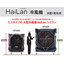 大型気化式冷風機『HaiLan ハイラン 24型/36型』 製品画像