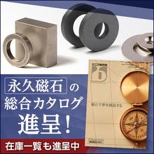 二六製作所の永久磁石『総合カタログ&最新在庫一覧』無料プレゼント 製品画像