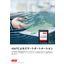 [小冊子]AIoTでビジネス改善するスマートオートメーション 製品画像