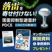 落雷を防ぐ避雷針『PDCE』 ※メリット解説マンガ&事例資料進呈 製品画像