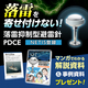 落雷を防ぐ避雷針『PDCE』& 雷サージカウンター※新発売 製品画像