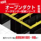 トレー型合成樹脂製ダクト オープンダクト【データセンタの配線に】 製品画像