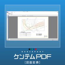 PDF図面データをCADデータに変換 ケンテムPDF[図面変換] 製品画像