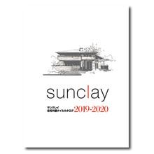 サンクレイ 住宅外壁タイルカタログ 2019-2020 製品画像