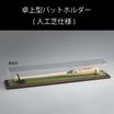 額縁・パネル・フレーム バットケース(人工芝仕様) 製品画像
