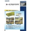 ホースプロテクタY【小松製作所 標準部品】 製品画像