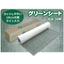 床汚染防止・抗菌吸水シート『グリーンシート』 製品画像