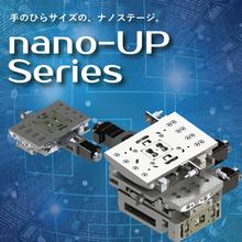 小型ナノステージ『nano-UP Series』 製品画像