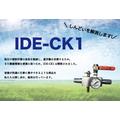 【改善事例】自動希釈バルブ『IDE-CK1』 製品画像