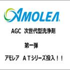 AGCが提案する次世代型洗浄剤『AMOLEA』【新製品】 製品画像