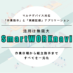 作業指示・実績記録アプリケーション『SmartWORKnavi』 製品画像