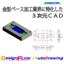 金型加工3DCAD DesignFlow/AutoDrawing 製品画像