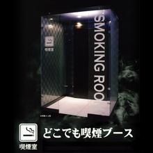 喫煙室『どこでも喫煙ブース』※健康増進法の概要資料を進呈中 製品画像