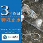 特殊止水防水 製品画像