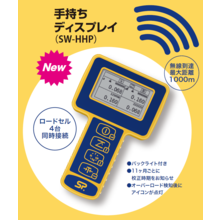 新電波方式(TS)により、 同時に4台接続可能!無線式ロードセル 製品画像