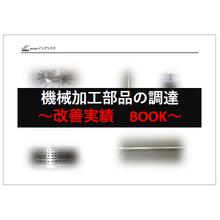 【技術・実績資料】機械加工部品の調達 ~改善実績BOOK~ 製品画像