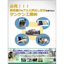 【資料進呈】関東圏内でアルミ形材を探すならサンケン工業 製品画像