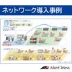 【ネットワーク導入事例】エスビー食品株式会社様 製品画像