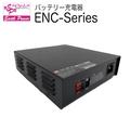 バッテリー充電器「ENC Series」 製品画像