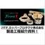 【資料進呈中!】Jマテ.カッパープロダクツの製造工程を公開中! 製品画像