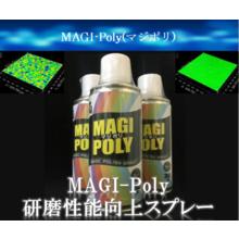 【新製品のご紹介】MAGI-Poly 研磨性能向上スプレー 製品画像