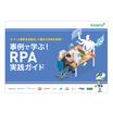 事例で学ぶ!RPA実践ガイド 製品画像