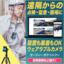 『クラウド型ウェアラブルカメラ活用事例集(建設・戸建て現場)』 製品画像