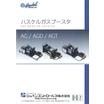 ガスブースタ総合カタログ  Haskel社製  製品画像