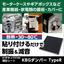 高温度帯域用制振材『KBGダンパー TypeR』 製品画像