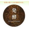 【75種の素材配合】自然本来のチカラを活かした植物発酵エキス 製品画像