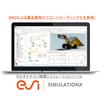 マルチドメイン物理シミュレーション『SimulationX』 製品画像